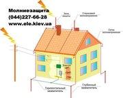 Молниезащита и заземление дома,  монтаж,  проект,  гарантия